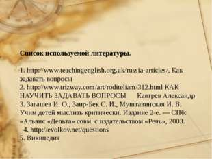 Список используемой литературы.  1. http://www.teachingenglish.org.uk/russia