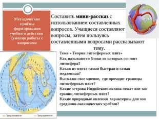 Методические приёмы формирования учебного действия (умения работы с вопросами