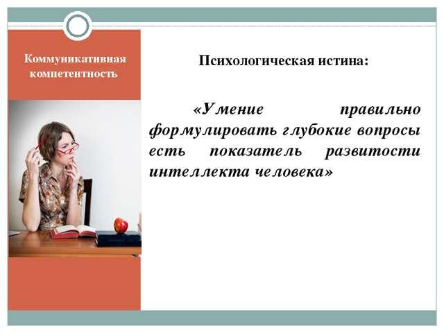 Психологическая истина:  «Умение правильно формулировать глубокие вопр...