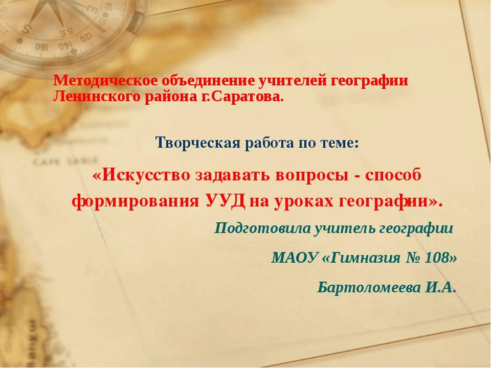 Методическое объединение учителей географии Ленинского района г.Саратова. Тво...