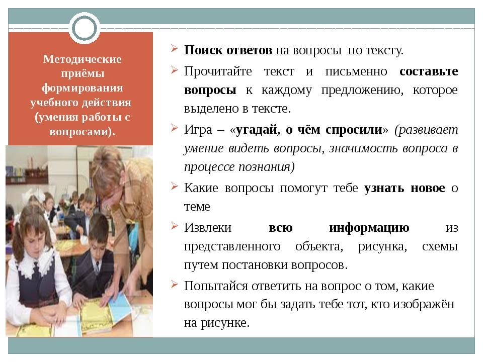 Методические приёмы формирования учебного действия (умения работы с вопросами...