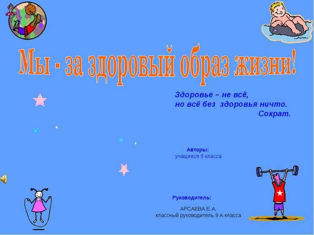Авторы: учащиеся 9 класса Руководитель: АРСАЕВА Е.А. классный руководитель 9...