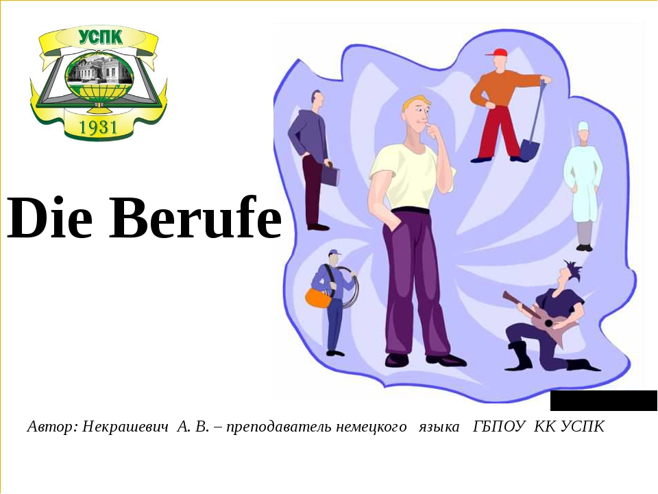 Автор: Некрашевич А. В. – преподаватель немецкого языка ГБПОУ КК УСПК Die Be...