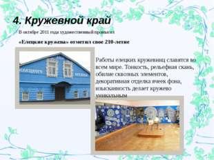 4. Кружевной край В октябре 2011 года художественный промысел «Елецкие круже