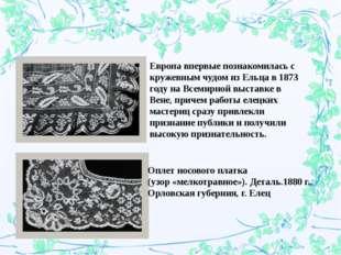 Европа впервые познакомилась с кружевным чудом из Ельца в 1873 году на Всеми
