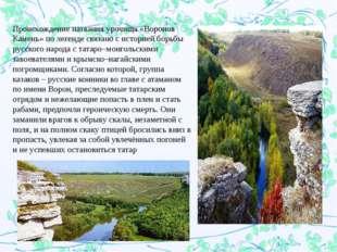 Происхождение названия урочища «Воронов Камень» по легенде связано с историе