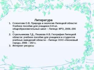 Литература Созонтова О.В. Природа и экология Липецкой области: Учебное пособ