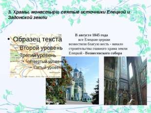 3. Храмы, монастыри, святые источники Елецкой и Задонской земли В августе 184