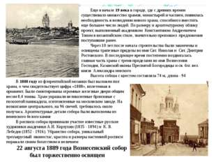Еще в начале 19 века в городе, где с древних времен существовало множество х