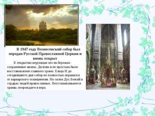 В 1947 году Вознесенский собор был передан Русской Православной Церкви и вно
