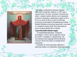 На иконе изображено явление Царицы Небесной Тамерлану, бывшее в 1395 году в