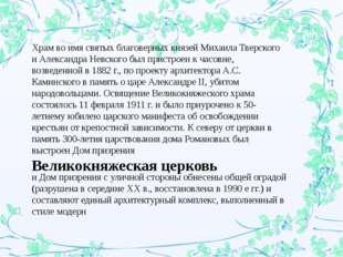 Храм во имя святых благоверных князей Михаила Тверского и Александра Невског