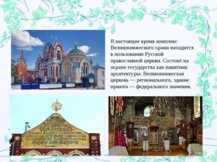 В настоящее время комплекс Великокняжеского храма находится в пользовании Ру