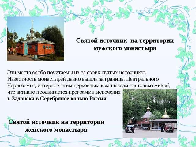 Эти места особо почитаемы из-за своих святых источников. Известность монасты...