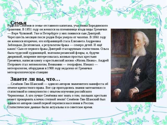 Родился Семёнов в семье отставного капитана, участника Бородинского сражения...