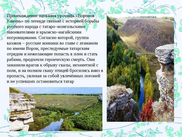 Происхождение названия урочища «Воронов Камень» по легенде связано с историе...