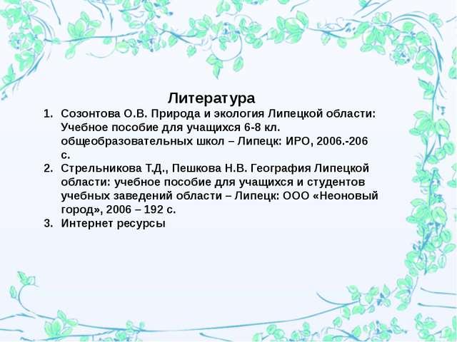Литература Созонтова О.В. Природа и экология Липецкой области: Учебное пособ...