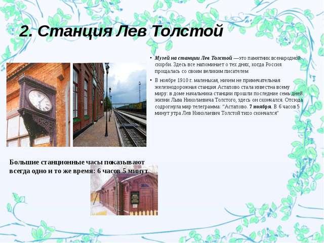 2. Станция Лев Толстой Музей на станции Лев Толстой—это памятник всенародной...