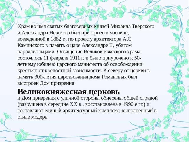 Храм во имя святых благоверных князей Михаила Тверского и Александра Невског...