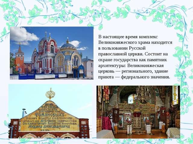 В настоящее время комплекс Великокняжеского храма находится в пользовании Ру...
