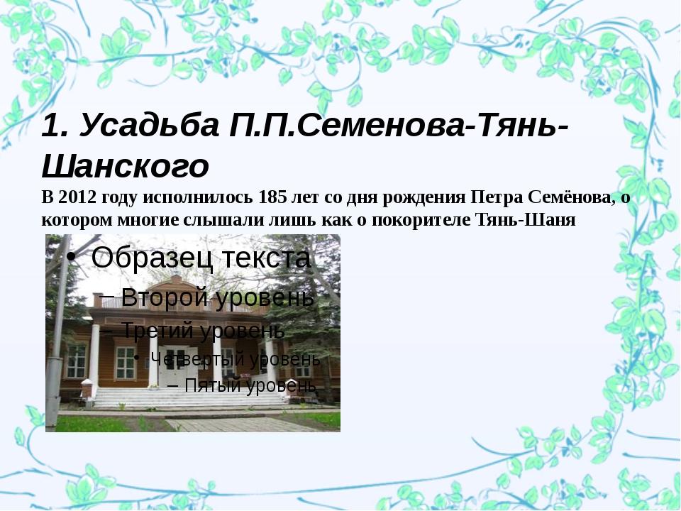 1. Усадьба П.П.Семенова-Тянь-Шанского В 2012 году исполнилось 185 лет со дня...