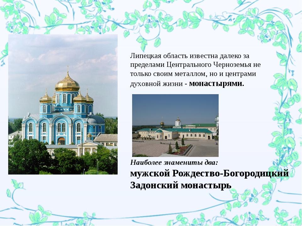 Липецкая область известна далеко за пределами Центрального Черноземья не тол...