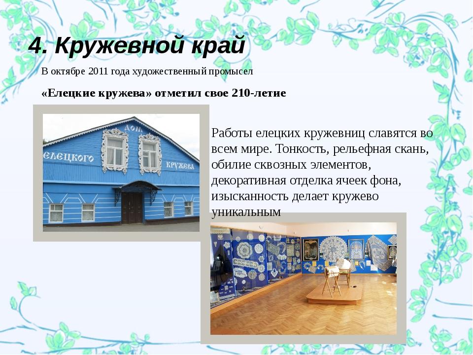 4. Кружевной край В октябре 2011 года художественный промысел «Елецкие круже...