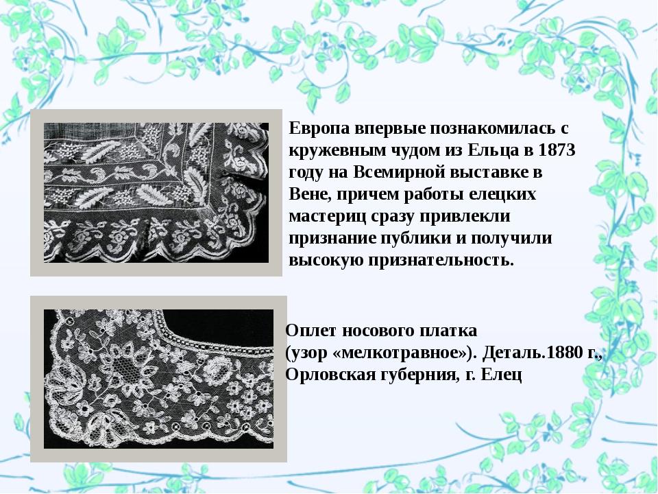 Европа впервые познакомилась с кружевным чудом из Ельца в 1873 году на Всеми...