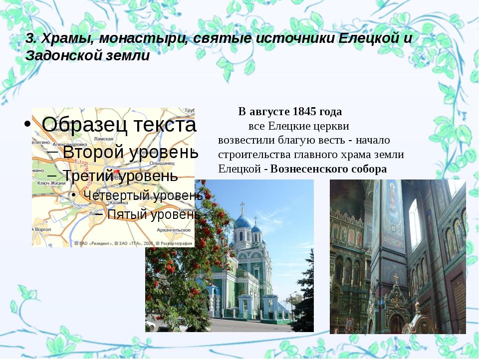 3. Храмы, монастыри, святые источники Елецкой и Задонской земли В августе 184...