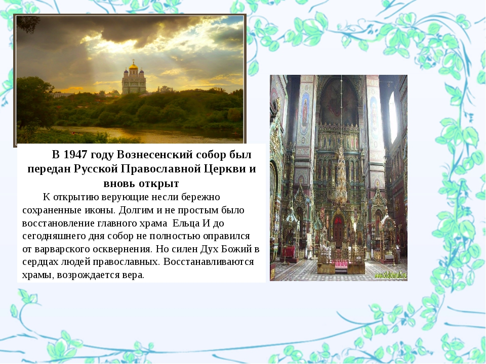 В 1947 году Вознесенский собор был передан Русской Православной Церкви и вно...