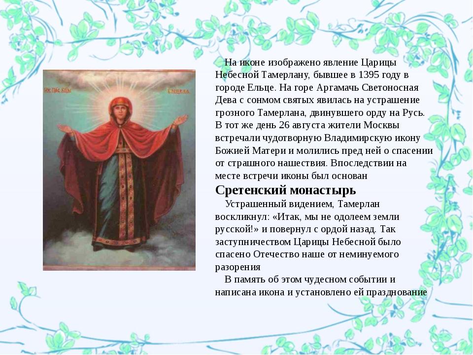На иконе изображено явление Царицы Небесной Тамерлану, бывшее в 1395 году в...