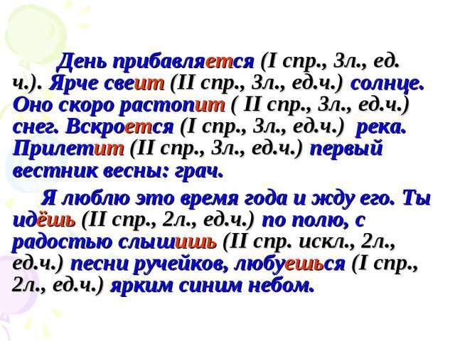 День прибавляется (I спр., 3л., ед. ч.). Ярче свеит (II спр., 3л., ед.ч.) с...