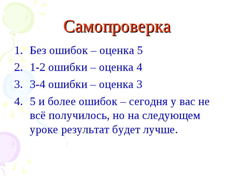 Самопроверка Без ошибок – оценка 5 1-2 ошибки – оценка 4 3-4 ошибки – оценка...