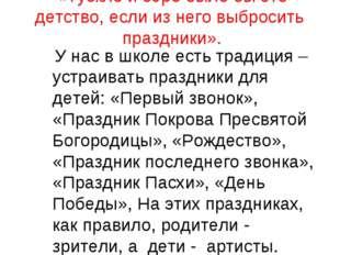 Праздник для ребенка – это событие в его жизни. Великий русский педагог К.Д.У