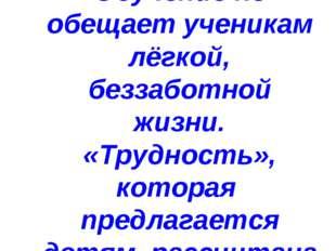 Трудности учеников Обучение не обещает ученикам лёгкой, беззаботной жизни. «Т
