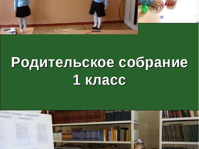 Родительское собрание 1 класс