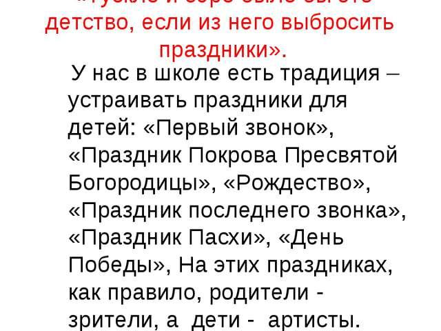 Праздник для ребенка – это событие в его жизни. Великий русский педагог К.Д.У...