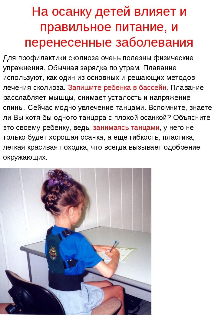 На осанку детей влияет и правильное питание, и перенесенные заболевания Для п...