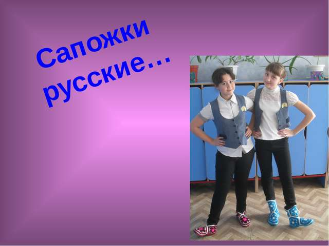 Сапожки русские…