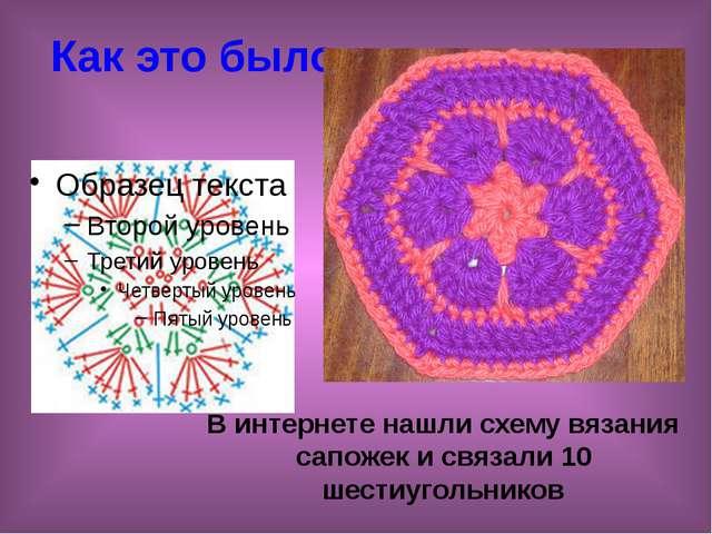 Как это было… В интернете нашли схему вязания сапожек и связали 10 шестиуголь...
