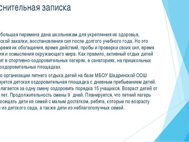 Пояснительная записка  Летняя большая перемена дана школьникам для укреплени...