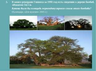 5. В книге рекордов Гиннеса за 1991 год есть сведения о дереве баобаб, обхват