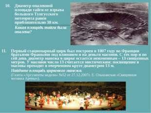11. Первый стационарный цирк был построен в 1807 году во Франции братьями Фра