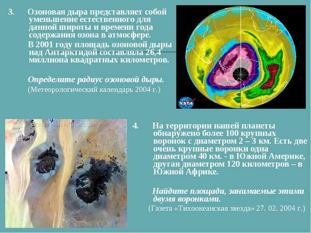 3. Озоновая дыра представляет собой уменьшение естественного для данной широт...