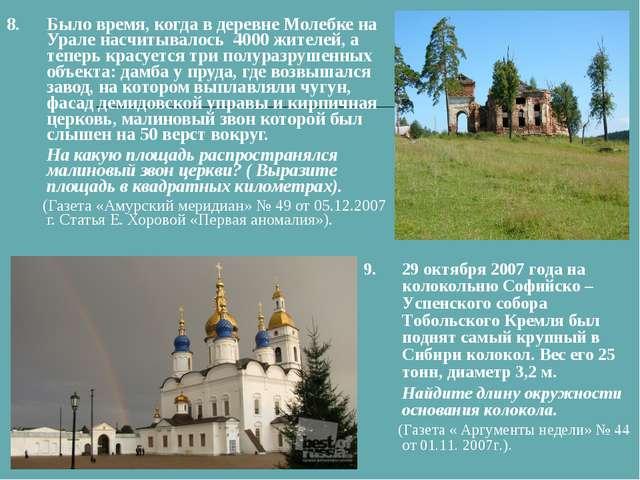 8.Было время, когда в деревне Молебке на Урале насчитывалось 4000 жителей, а...