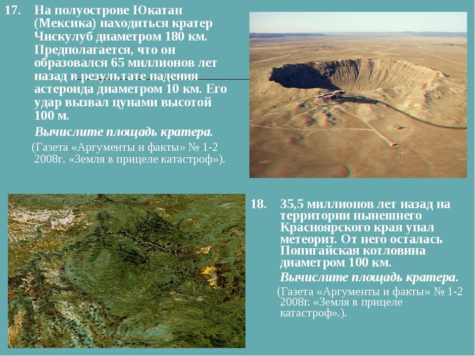 18. 35,5 миллионов лет назад на территории нынешнего Красноярского края упал...