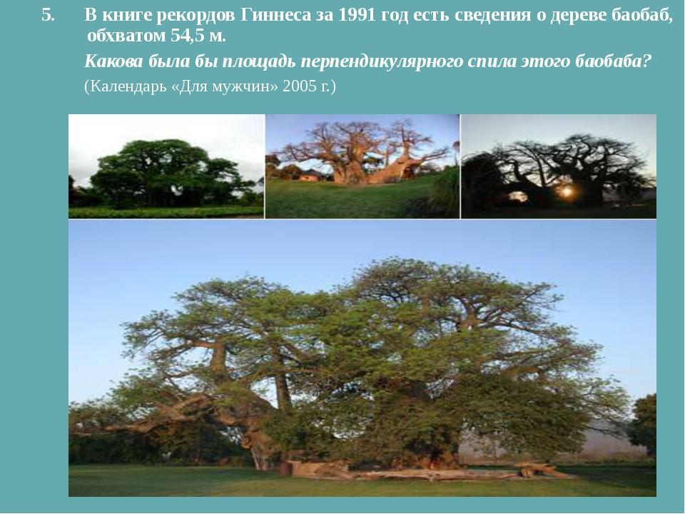 5. В книге рекордов Гиннеса за 1991 год есть сведения о дереве баобаб, обхват...