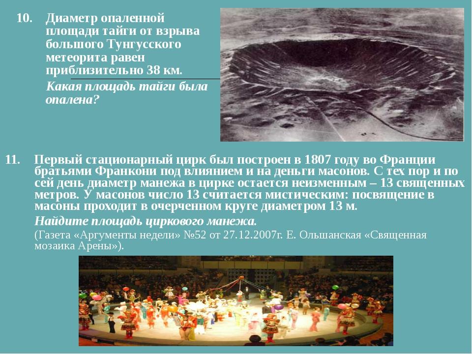 11. Первый стационарный цирк был построен в 1807 году во Франции братьями Фра...