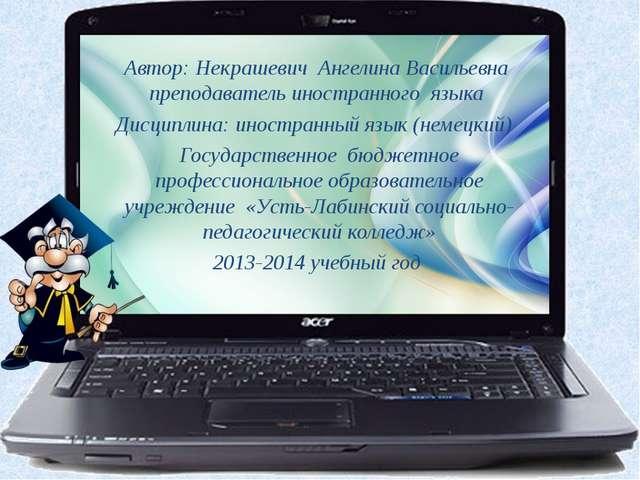 Автор: Некрашевич Ангелина Васильевна преподаватель иностранного языка Дисцип...