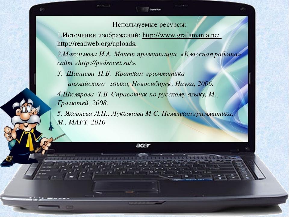 Используемые ресурсы: Источники изображений: http://www.grafamania.ne; http:/...